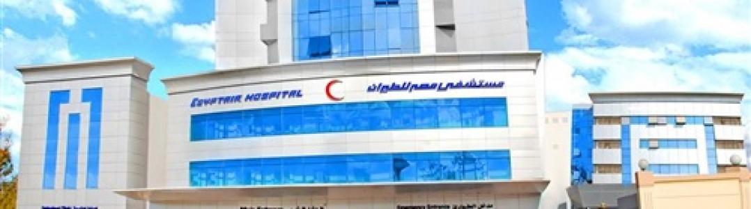 Egypt Air Hospital